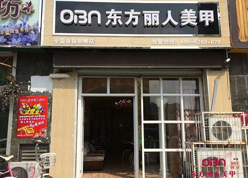 东方丽人美甲加盟店8
